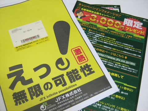 2014-07-04_JFX_01.JPG
