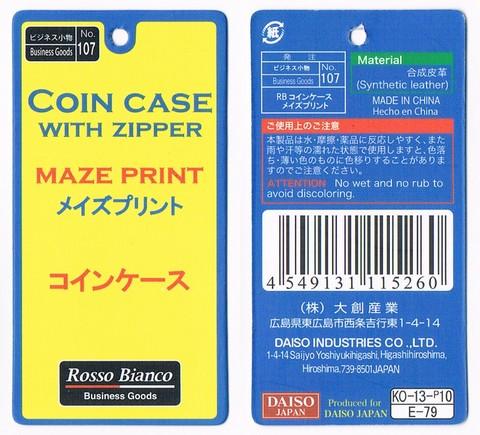 2014-08-03_Coin_Case_25.jpg