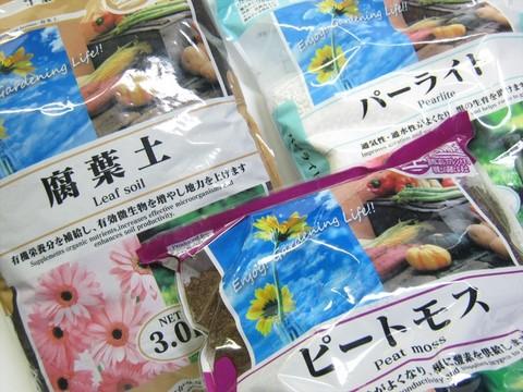 2014-10-01_Gardening_soil_01.JPG