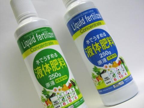 2014-10-06_liquid_fertilizer_01.JPG