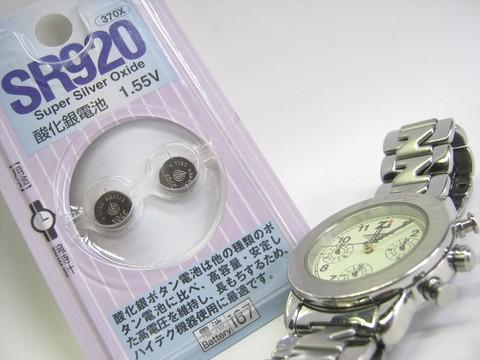 2014-10-13_Changing_Battery_01.JPG