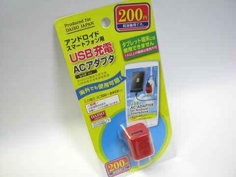 2014-12-06_USB_AC_Adapter01.JPG