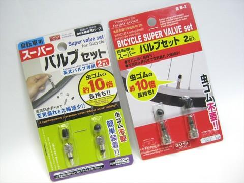 2014-12-17_Super_valve_01.JPG
