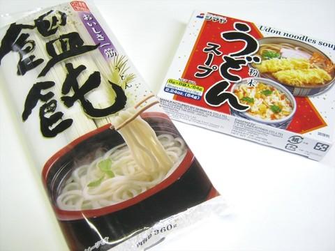 2014-12-23_Udon_noodles_01.JPG