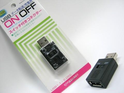 2016-09-22_USB_switch_001.JPG