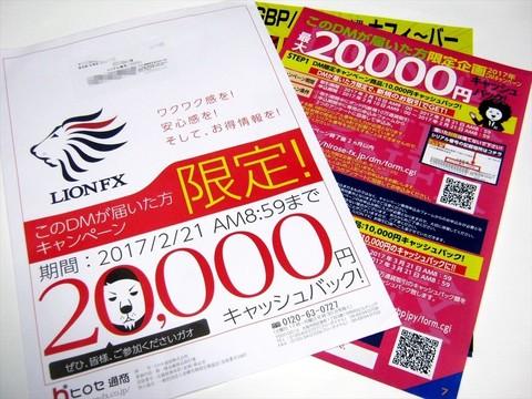 2017-02-15_LIONFX_DM_001.JPG