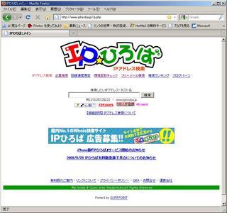 20070719_IPひろば.jpg