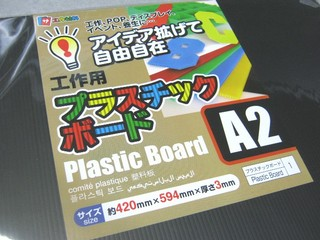 2009-09-02_ダイソー_プラスチックボード_02.JPG
