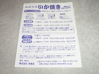 20090703-いか焼き説明書.JPG