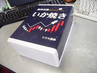 20090703-いか焼き箱01.JPG