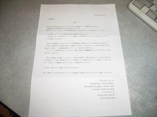 20090704_JFXせんべい手紙.JPG
