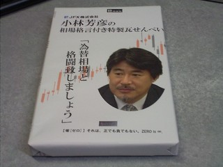 20090704_JFXせんべい包装表.JPG