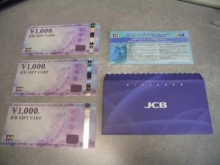 20090729_INVASTギフトカード.jpg