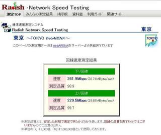 20090817_回線速度.jpg