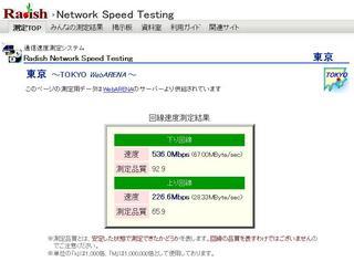 20090823_回線速度.jpg