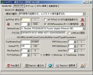 20090823_EditMTU画面.jpg