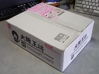 20090911_ヒロセ宅急便箱概観.jpg