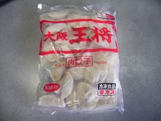 20090911_ヒロセ肉餃子袋表.jpg