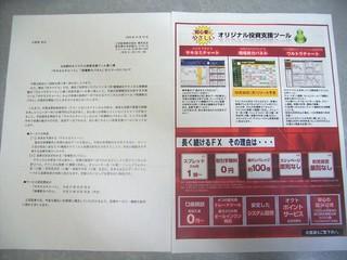 20091022_三京証券同封用紙.jpg