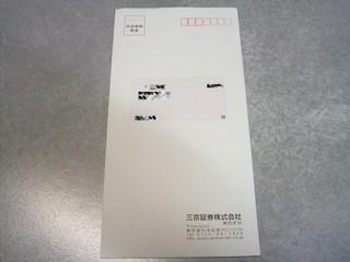 20091022_三京証券封筒.jpg