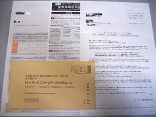 20091025_イーバンク封筒内容物.jpg