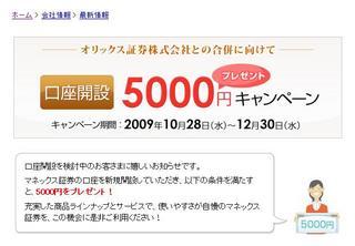 20091028_マネックス証券キャンペーン.jpg