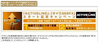 20091109_大和証キャンペーン.jpg