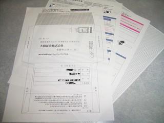 20091109_大和証券口座申込印刷.jpg