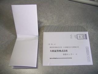 20091109_大和証券口座申込封筒.jpg