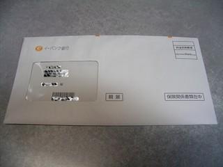 20091114_イーバンク銀行封筒.jpg