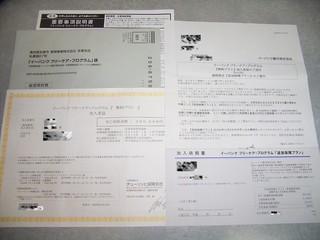 20091114_イーバンク銀行封筒内容物.jpg