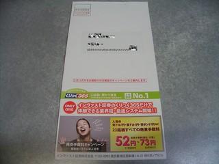20091114_インヴァストくりっく365葉書表.jpg