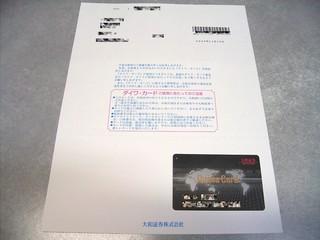 20091125_ダイワ・カード.jpg