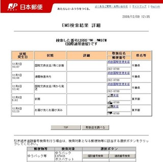 20091209_EMS検索結果.jpg