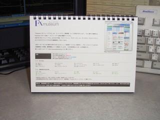 20091218_上田ハーローカレンダー02.jpg