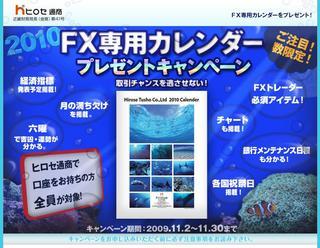 20091220_ヒロセカレンダーキャンペーン11月.jpg