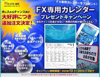 20091220_ヒロセカレンダーキャンペーン12月.jpg