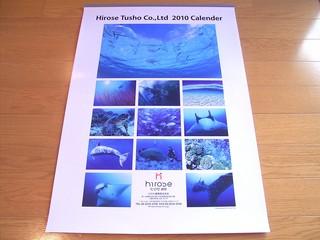 20091220_ヒロセカレンダー表紙.jpg