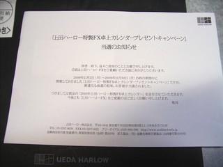 20091220_上田ハーローお知らせの紙.jpg
