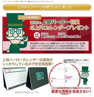20091220_上田ハーローキャンペーン内容.jpg