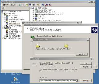 2010-09-22_w2k_net_driver.jpg