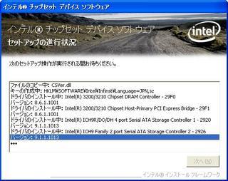2010-09-22_wxp_intel_install.jpg