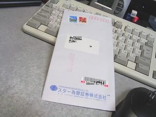 2010-09-23_スター為替VISAギフトカード_01.jpg