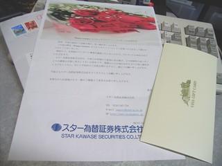 2010-09-23_スター為替VISAギフトカード_02.jpg