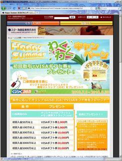 2010-09-23_スター為替VISAギフトカード_04.jpg