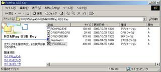 2010-09-24_BIOS_InstallShieldWizard_05.jpg