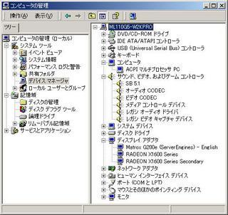 2010-09-27_ML110G5_W2K_DevMng_01.jpg
