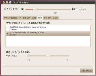 2010-09-27_Ubuntu_Sound_02.jpg
