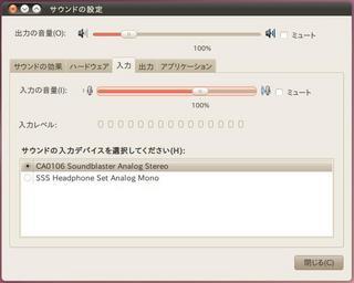2010-09-27_Ubuntu_Sound_03.jpg