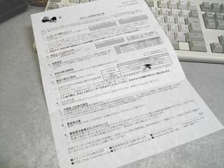 2010-10-06_サクソバンクFX_02.jpg